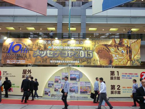 2015nagoya_1.jpg