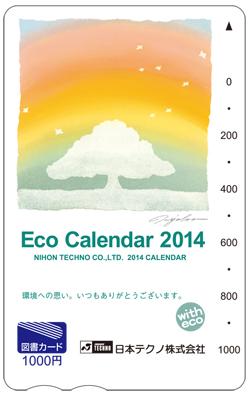 20131105_cs_tosho_tate_ol.jpg