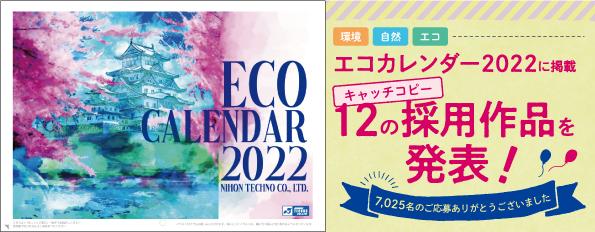 eco_saiyou211004.png